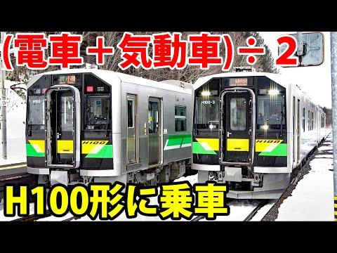 【JR北海道の新車】電車の音がする気動車、H100形に初乗車! 3/17-01