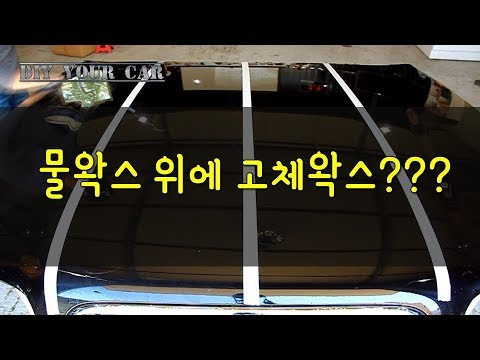 [DIYYOURCAR#165] 물왁스 위에 고체왁스??? (What happens when you apply solid wax on water wax?)