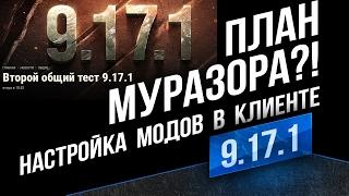 9.17.1 - План Муразора? Настройка Модов в Клиенте  world of tanks