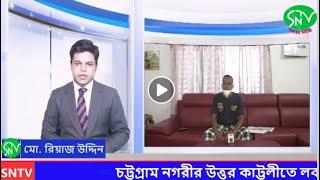 Bangla News |চট্টগ্রাম নগরীর উত্তর কাট্টলীতে লকডাউনের  প্যাকেজিং কারখানা দখলের অভিযোগ | SNTV | 2020