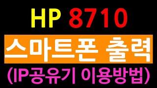 HP 8710 복합기 스마트폰에서 출력(IP공유기 이용…