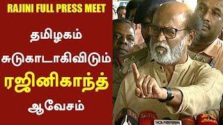 Watch Rajinikanth's furious talk during Press Meet | #Rajini #Sterlite #Thoothukudi