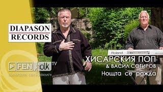 ХИСАРСКИЯ ПОП & ВАСИЛ СОТИРОВ - Нощта се ражда /HISARSKIYA POP & VASIL SOTIROV - Noshtta se razhda