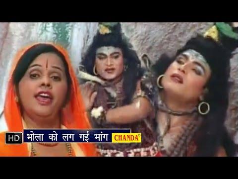 Bhola Ko Lag Gai Bhang || भोला को लग गई भांग  || Lajwanti Pathak || Hindi Shiv Bhajan