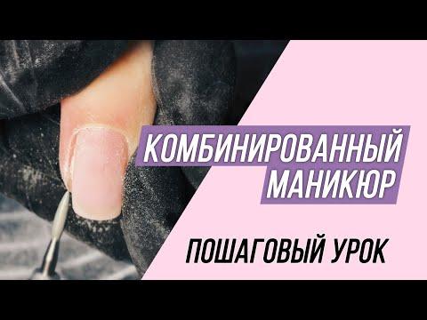 Комбинированный маникюр техника выполнения видео урок