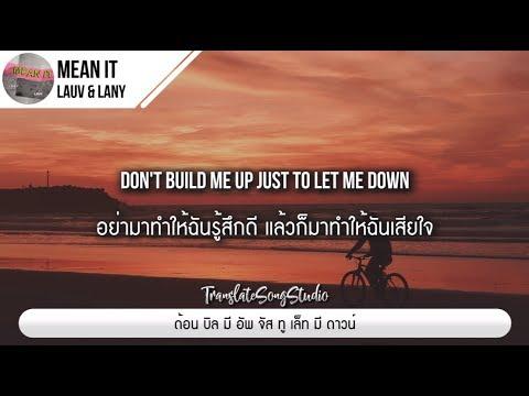 แปลเพลง Mean It - Lauv & LANY