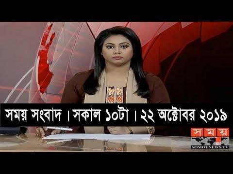 সময় সংবাদ | সকাল ১০টা | ২২ অক্টোবর ২০১৯ | Somoy Tv Bulletin 10am | Latest Bangladesh News