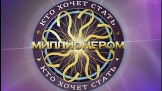 Кто хочет стать миллионером? (21.05.2015) Александр Данилов и Игорь Карманов