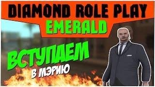 LET'S PLAY: DIAMOND EMERALD RP #1 - ВСТУПАЕМ В МЭРИЮ