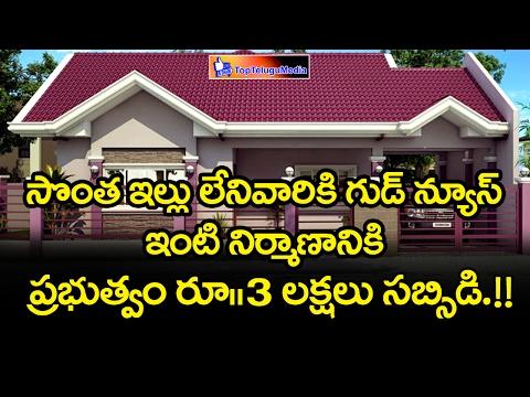 Home loans upto Rs 3 lakh || Home loans upto Rs 3 Lakhs Central Government : PM Modi  : Budget 2017