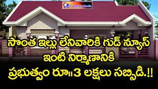 Home loans upto Rs 3 lakh    Home loans upto Rs 3 Lakhs Central Government : PM Modi  : Budget 2017