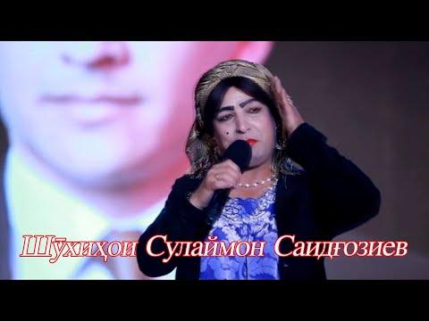 Шухиҳои Сулаймон Саидғозиев Дар Шоу Консерт 2019