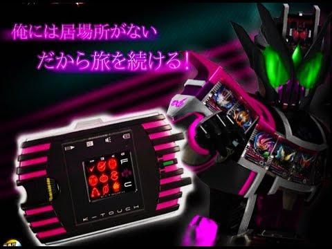 『fun Made』【変身音】ケータッチネオディケイドライバー K-touch Neo Decade!!