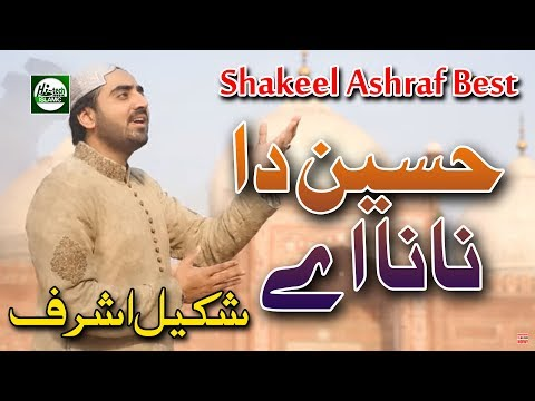 HASNAIN DA NANA HAI - SHAKEEL ASHRAF - OFFICIAL HD VIDEO - HI-TECH ISLAMIC - BEAUTIFUL NAAT