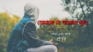 Download Video/Audio Search for Bangla sad poem , convert