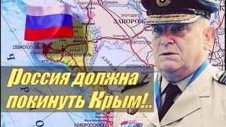Генерал HATO: Россия должна покинуть Крымский полуостров / Новости Крыма