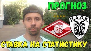 СПАРТАК - ПАОК / ЛИГА ЧЕМПИОНОВ / ПРОГНОЗЫ НА ФУТБОЛ / СТАВКИ НА СПОРТ