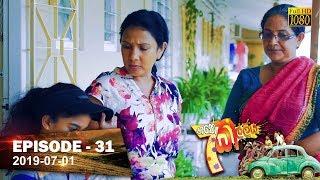 Hathe Kalliya | Episode 31 | 2019-07-01 Thumbnail