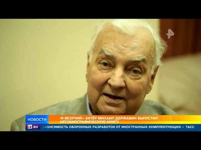 Актер Михаил Державин выпустил автобиографическую книгу