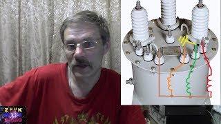 видео трансформатор измерительный