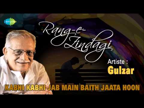 Kabhi Kabhi Jab Main Baith Jaata Hoon | Gulzar Nazm In His Own Voice
