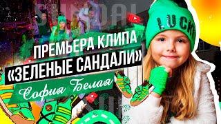 София Белая Зеленые сандали Премьера клипа (официальное видео)