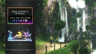 FINAL FANTASY X/X-2 HD Remaster 【ショートムービーvol.2:フィールド篇】 thumbnail