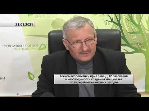 Госкомэкополитики при Главе ДНР - орган лицензирования