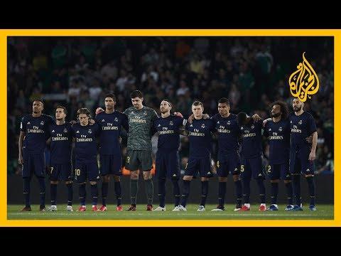 رغم أزمة #كورونا.. ريال مدريد النادي الوحيد الذي لم يقرر تخفيض أجور لاعبيه.. تعرف على السبب  - 11:02-2020 / 4 / 1