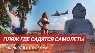 Пхукет 2  Пляж где садятся самолеты  Путешествие по острову на байке