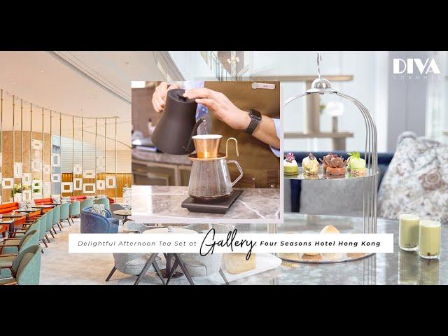 下午茶新熱點!四季酒店咖啡廳Gallery,以精緻bite-size甜點,配上日系精品咖啡、中式茗茶,歡度愜意下午!