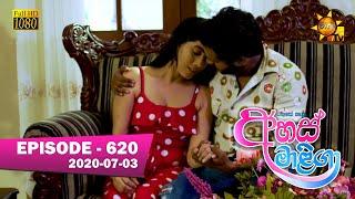 Ahas Maliga | Episode 620 | 2020-07-03 Thumbnail