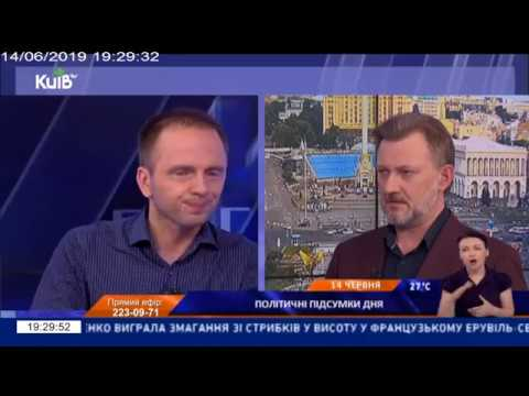 Телеканал Київ: 14.06.19 Київ Live з Сергієм Дойком 19.20