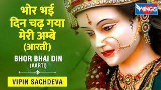 Bhor Bhai Din Chad Gaya Meri Ambe भोर भई दिन चढ़ गया : Ambe Maa Ki Aarti | Mata Ki Aarti : माता भजन