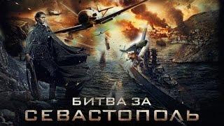 Полина Гагарина - Кукушка (Битва за Севастополь)
