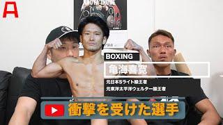 ボクシング対談 #亀海喜寛 ~~~~~~~~~~~~~~~~~~~~~~~~~~~~~~~~~~~~~~~~~~~~~~~~~~~~~~~~~ A-SIGNホームページ https://a-sign-box.com/ *石井一太郎 ...