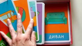 Мой мир.100 слов. Развивающие карточки, CLEVER(В коробке подарок - плакат с русским алфавитом, который можно повесить на стену!, 2016-05-13T13:24:29.000Z)