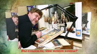 Художник Владимир Румянцев и его петербургские коты