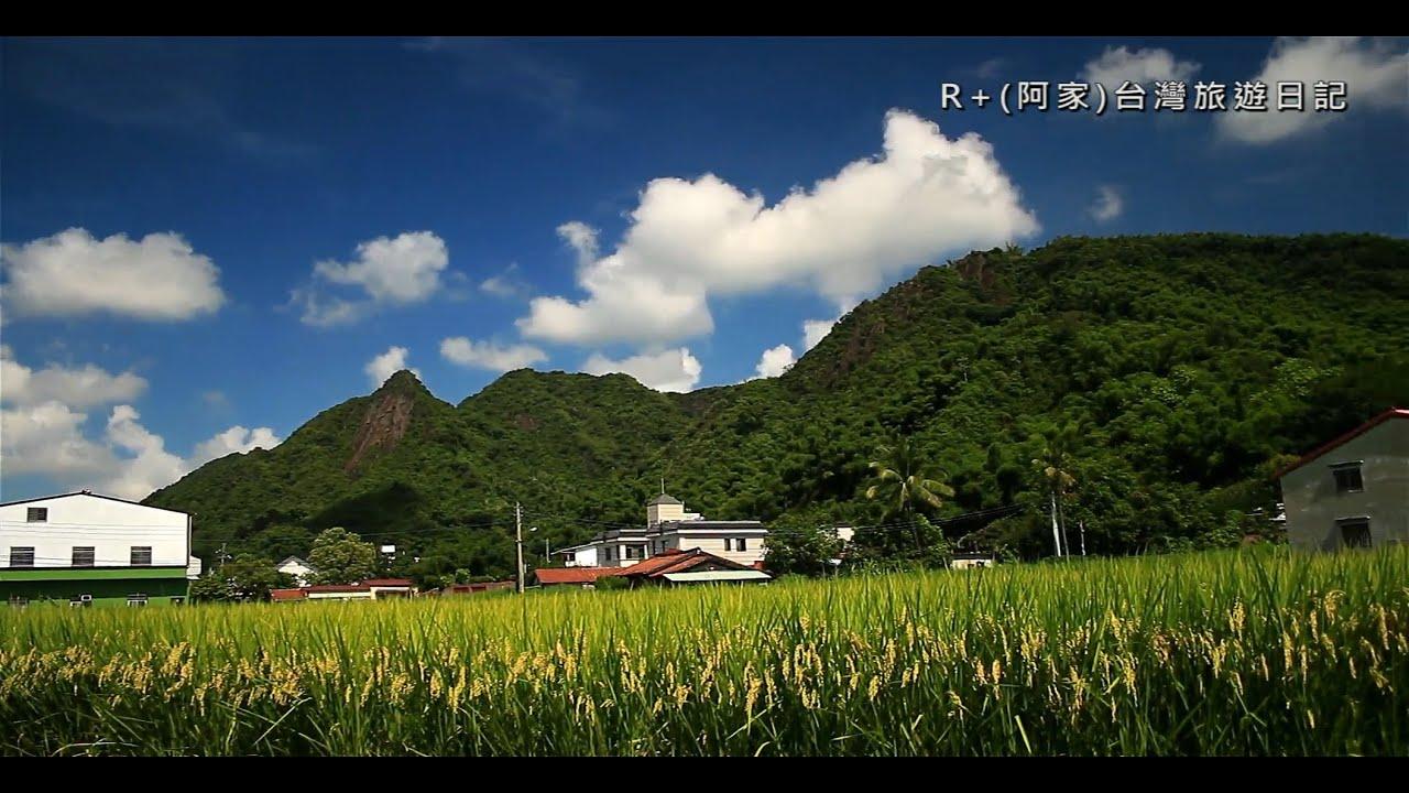 美濃 Meinong (靈山,東門樓,美濃湖之旅) - YouTube