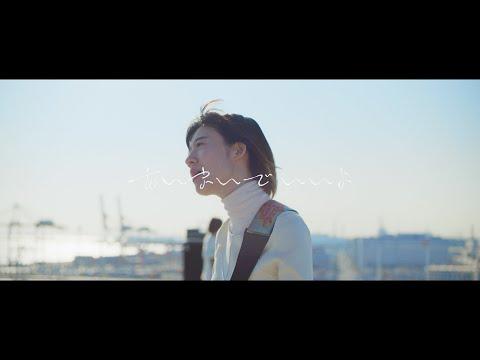 羊文学「あいまいでいいよ」Official Music Video