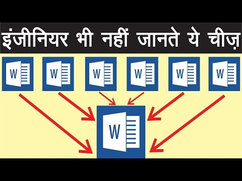 How To Merge Two Or More Word Documents Into One Documents | How To Combine Ms Word Multiple File In