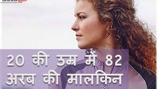 20 की उम्र में 82 अरब की मालकिन | Alexandra Andresen - Youngest Billionaire | YRY18.COM | Hindi