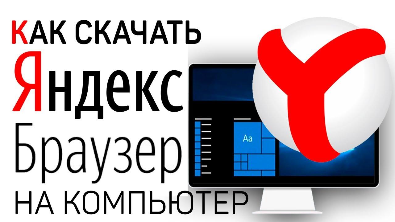 Как скачать Яндекс браузер на компьютер - YouTube