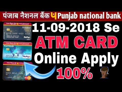 how-to-apply-atm-card- -punjab-national-bank-new-atm-card-apply-online- -apply-debit-card-pnb-bank