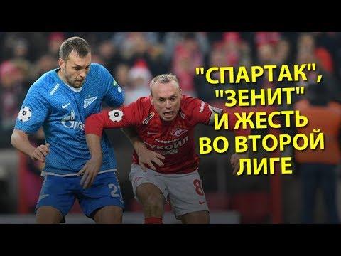 РПЛ-18, «Спартак», «Зенит» и жесть во второй лиге. Live Егорова и Короткина