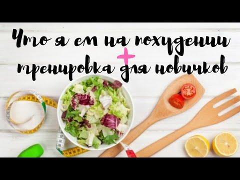 Дневник похудения #6 / Мое ПИТАНИЕ и ТРЕНИРОВКА для новичков