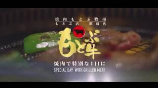 沖縄生まれ、もとぶ育ち。 もとぶブランドの美味しい牛肉「もとぶ牛」 ...
