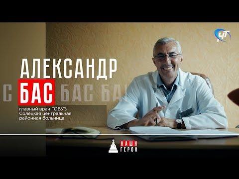 Александр Бас. Главный врач ГОБУЗ «Солецкая центральная районная больница»