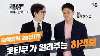 하객경력 20년(?) 옷타쿠의 남자하객룩
