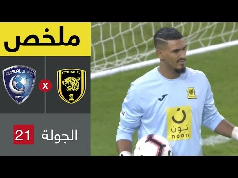 ملخص واهداف مباراة الهلال والاتحاد الخميس  21-02-2019 الدوري السعودي